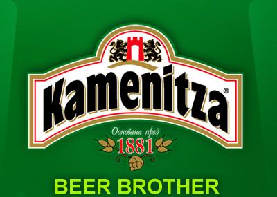 пиво бутылочное стоимость алба
