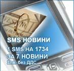 SMS Новини